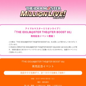 THE IDOLM@STER MILLION LIVE! THE@TER BOOST 03 発売記念イベント 第二回