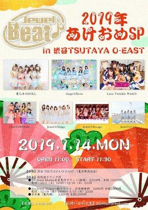 【1/14】ArcJewelライブ「Jewel Beat!! ~2019年あけおめSP~ in 渋谷TSUTAYA O-EAST」
