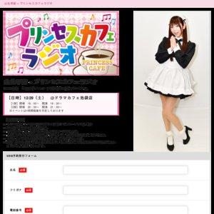 山北早紀 × プリンセスカフェラジオ 公開収録イベント 【2部】
