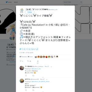 くにくに どりーむらいぶ vol.1