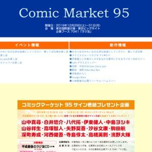 コミックマーケット95 1日目 ラジ友ブース「ぱな祭 イベント」 (仮)