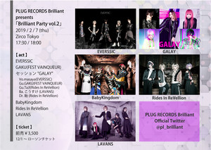 PLUG RECORDS Brilliant presents 「Brilliant Party vol.2」