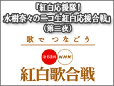 『紅白応援隊!水樹奈々の二コ生紅白応援合戦』(第二夜)