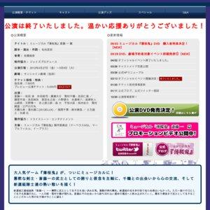 ミュージカル『薄桜鬼』斎藤一篇 4月30日<昼公演>