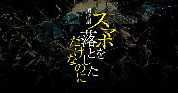 1/31<夜>ニッポン朗読アカデミー 朗読劇「スマホを落としただけなのに」