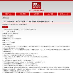 エラバレシ / 6thシングル「逆境ノンフィクション」発売記念イベント at タワーレコード川崎店 第1部