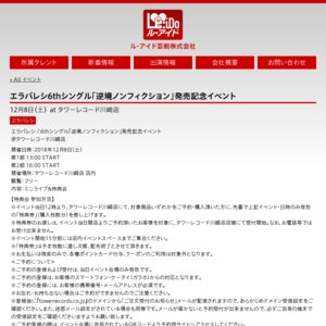 エラバレシ / 6thシングル「逆境ノンフィクション」発売記念イベント at タワーレコード川崎店 第2部