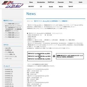 「黒子のバスケ」Blu-ray BOX & CD発売記念 スペシャルイベント【夜公演】