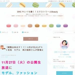 DHCテレビ『DHCキレイを磨く!エクストリームBeauty』公開生放送 2018/12/12