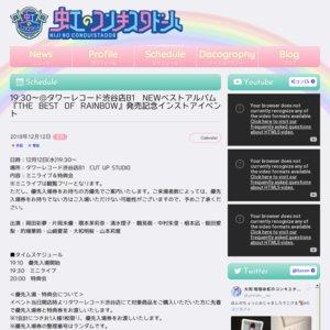 19:30〜@タワーレコード渋谷店B1 NEWベストアルバム『THE BEST OF RAINBOW』発売記念インストアイベント 12/12