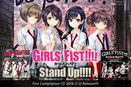 ガールズフィスト!!!! 『Stand Up!!!!』 発売記念 南松本高校パンクロック同好会 公開練習