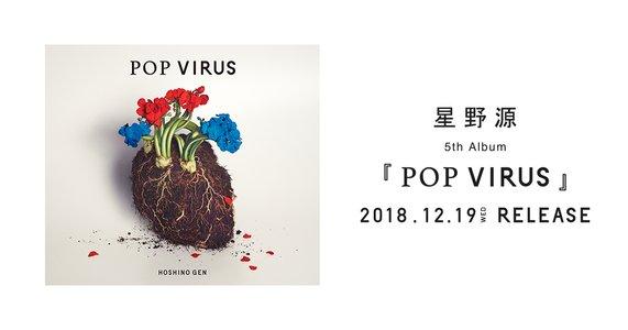 星野源 DOME TOUR 2019『POP VIRUS』東京公演 1日目