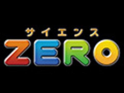 サイエンススタジアム2018「サイエンスZERO ~地球の進化をリアルに目撃!~」公開収録