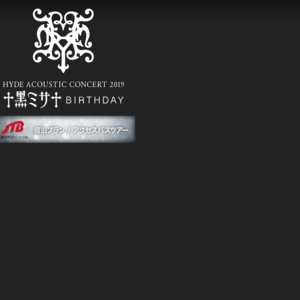 HYDE ACOUSTIC CONCERT 2019 黑ミサ BIRTHDAY -TOKYO- (追加公演) 2日目