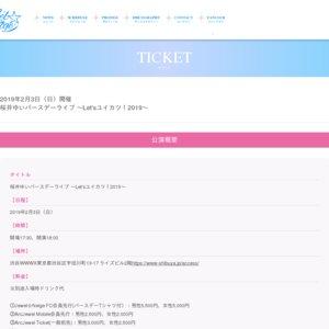 【2/3】桜井ゆいバースデーライブ 〜Let'sユイカツ!2019〜(仮)