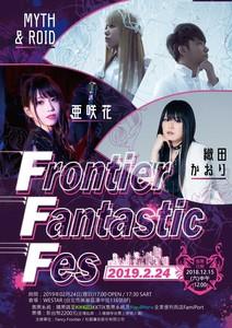 Frontier Fantastic Fes