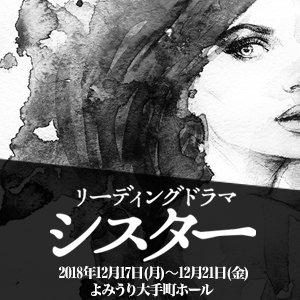 リーディングドラマ『シスター』12/17
