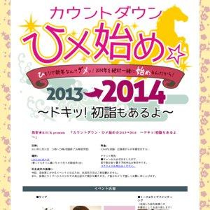 民安★ROCK カウントダウン・ひメ始め☆2013→2014~ドキッ!初詣もあるよ~