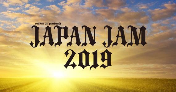 JAPAN JAM 2019 1日目