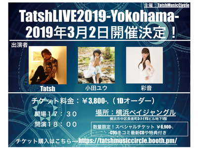 TatshLIVE2019-Yokohama-