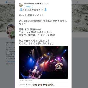 アンコン忘年会2018〜今年もお世話さまでした!〜