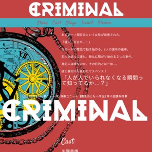 演劇ユニット【爆走おとな小学生】 第八回課外授業 『CRIMINAL』1/5 13:00の回