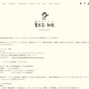 デビューシングル「ここにある光」発売記念イベント@【横浜】たまプラーザテラス