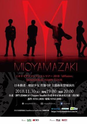 MIO YAMAZAKI 2018「diffusion」 INAUGURAL ASIAN TOUR - TAIPEI