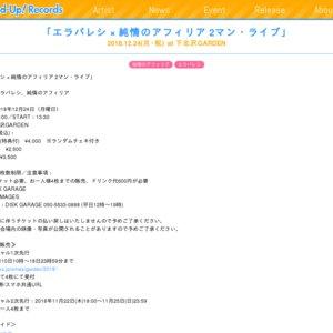 エラバレシ × 純情のアフィリア 2マン・ライブ