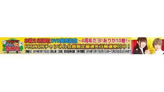 お祓え!西神社DVD発売イベント~4周年だヨ!ありが10巻!~ 【一部】