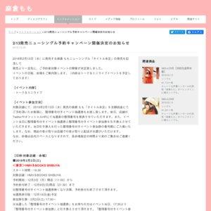 麻倉もも ニューシングル予約キャンペーン HMV&BOOKS SHIBUYA