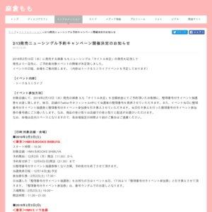 麻倉もも ニューシングル予約キャンペーン HMVエソラ池袋