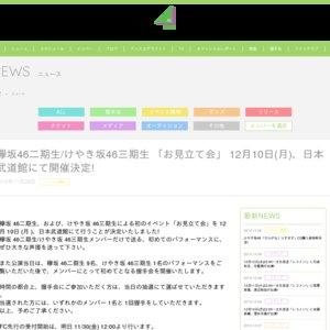 欅坂46二期生/けやき坂46三期生「お見立て会」