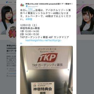 12/1 神宿特典会in幕張 2部