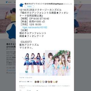 煌めき☆アンフォレント&綺星★フィオレナード合同定期公演