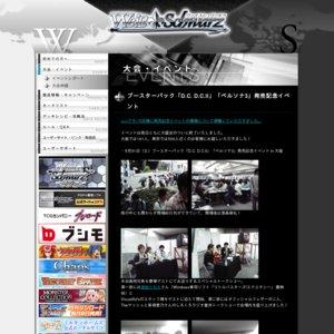 ブースターパック 「D.C. D.C. II」 「ペルソナ3」 発売記念イベント in 大阪
