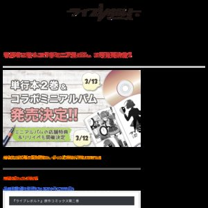 『ライブレボルト』コラボレーションミニアルバム「BUDDIES」リリースイベント 3/10 18:30回