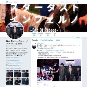 スターダスト・インフェルノ ~End of Reboot~ 1/11 14:00 P