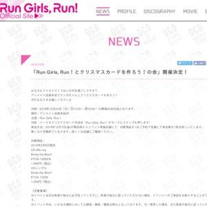 Run Girls, Run!とクリスマスカードを作ろう!の会 ②
