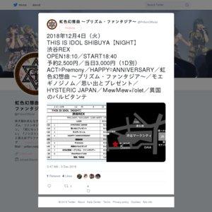 THIS IS IDOL SHIBUYA【NIGHT】