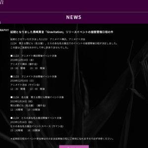 【振替】黒崎真音『Gravitation』発売記念イベント アニメイト横浜店