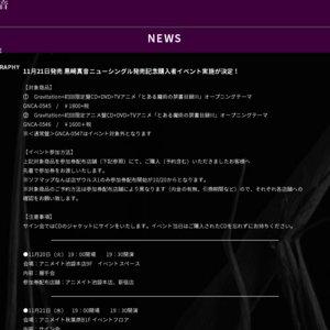 【振替】黒崎真音「Gravitation」発売記念イベント とらのあな名古屋店