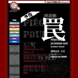 朗読劇『罠 Piege pour un homme seul』2/10 マチネ