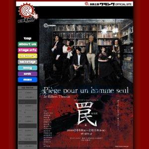 朗読劇『罠 Piege pour un homme seul』2/11 マチネ