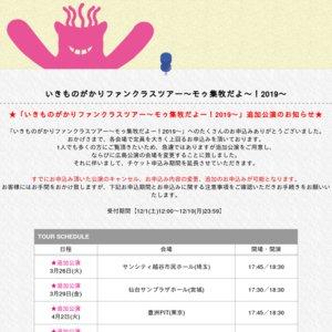 「いきものがかりファンクラスツアー~モゥ集牧だよー!2019~」追加公演(東京1日目)