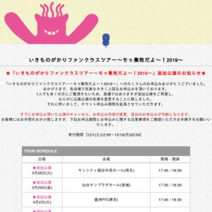 「いきものがかりファンクラスツアー~モゥ集牧だよー!2019~」追加公演(東京2日目)