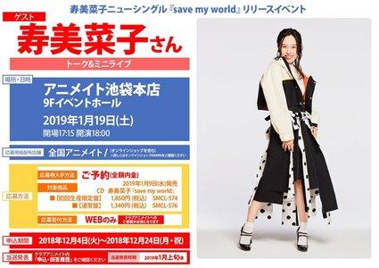 寿美菜子『save my world』リリースイベント アニメイト池袋本店