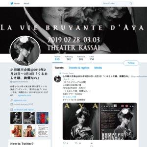 小川細川企画第二回公演「くるおしき綾、絢爛なれ。」 3/1 14:00