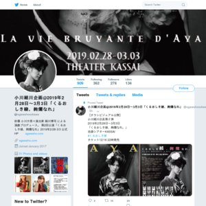 小川細川企画第二回公演「くるおしき綾、絢爛なれ。」 3/3 17:00