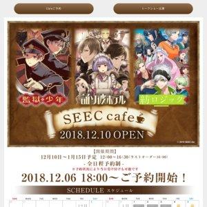 SEECカフェ「誰ソ彼ホテル」トークショー ①11:00〜